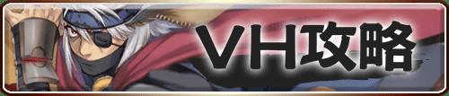 うたわれるものロストフラグ_VH攻略_トップバナー
