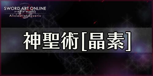 アリリコ_神聖術[晶素]_banner500