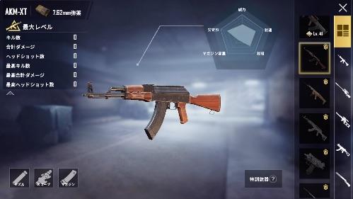 【PUBGモバイル】XT武器とは?通常武器との違い