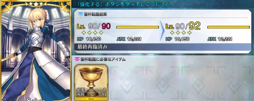 【FGO】聖杯おすすめサーヴァントランキング
