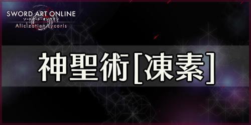 アリリコ_神聖術[凍素]_banner500