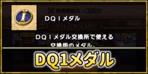 ドラクエタクト_DQ1メダル