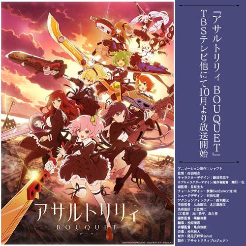 アサルトリリィ、TVアニメの新キービジュアルが公開!「ラスバレ」の公式生配信の実施も決定!