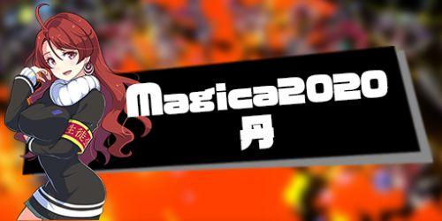 Magica2020 丹