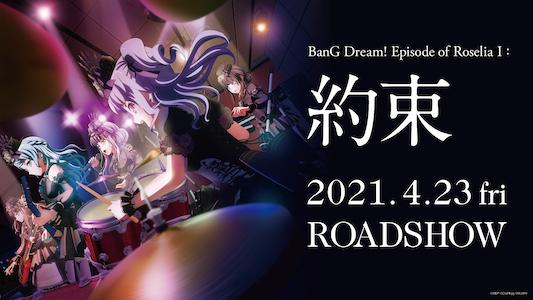 劇場版「BanG Dream! Episode of Roselia」Ⅰ : 約束