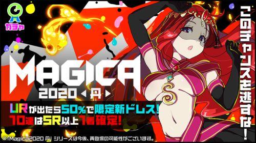 Magica2020丹ガチャ