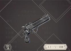 裁定の拳銃_ニーアリィンカネ