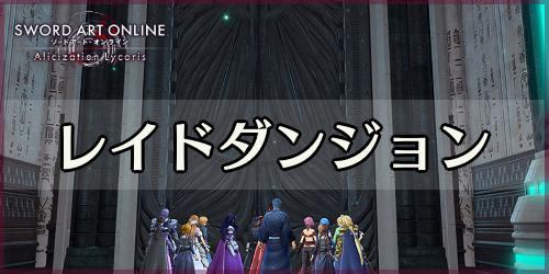 アリリコ_レイド_banner