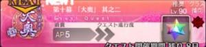 カーママーラ戦(第10幕2戦目)