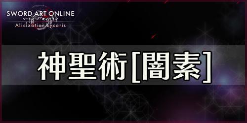 アリリコ_神聖術[闇素]_banner500