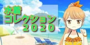 マギレコ_水着衣装2020_アイキャッチ
