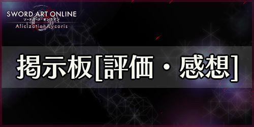 アリリコ_評価・感想掲示板_banner