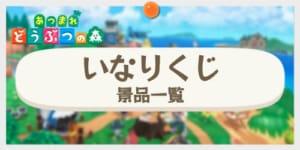 あつ森_いなりくじ_アイキャッチ