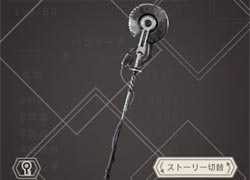 【リィンカネ】杖の武器一覧【ニーアリィンカーネーション】
