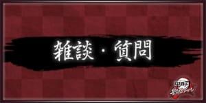 キメロワ_雑談・質問掲示板