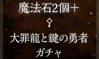 パズドラ_魔法石2個+大罪龍と鍵の勇者ガチャセット