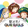駅メモ! Our Rails_icon