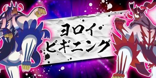 ポケモン剣盾_ヨロイビギニング_アイキャッチ