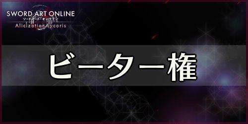 SAOAL_ビーター権_banner