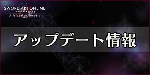 アリリコ_最新アップデート情報_banner