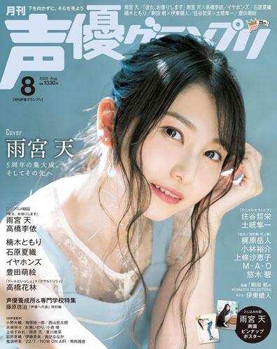 雨宮天が2年半ぶりの表紙! 『声優グランプリ8月号』7月10日(金)発売!