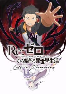 リゼロ公式スマホゲーム『リゼロス 』、 ゲームオリジナルの「ミミルート」と、「育成」要素を一部公開!