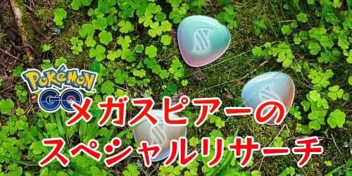 ポケモンGO_メガスピアースペシャルリサーチ_アイキャッチ