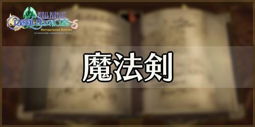 FFCC_アイキャッチ_魔法剣