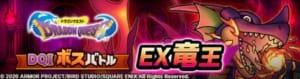 ドラクエタクト_EX竜王
