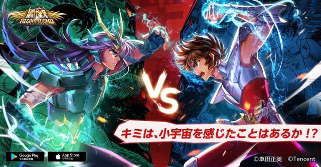 超美麗3DRPGスマホゲーム『聖闘士星矢 ライジングコスモ』事前登録開始!