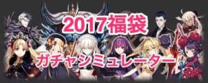 2017福袋_アイキャッチ