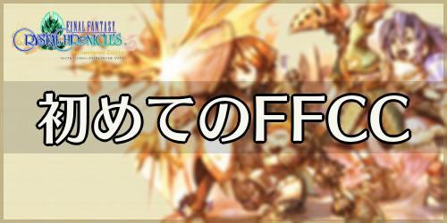 FFCC_初めてのFFCC