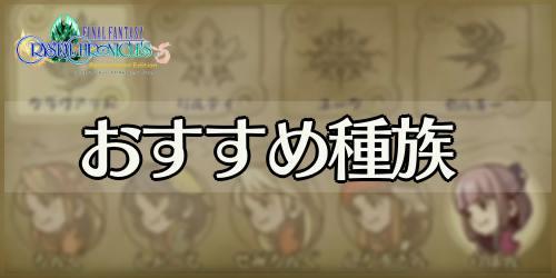 FFCC_おすすめ種族_banner