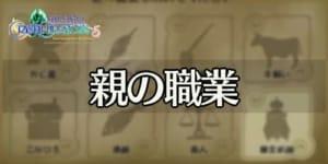 FFCC_親の職業_banner