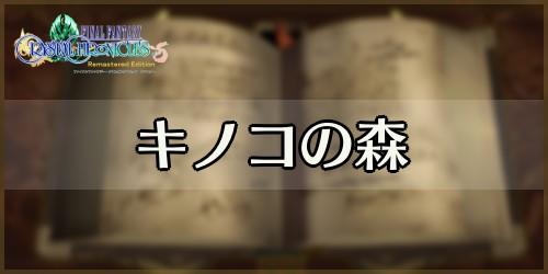 FFCC_アイキャッチ_キノコの森