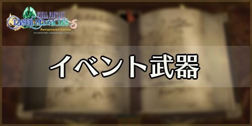 FFCC_アイキャッチ_イベント武器