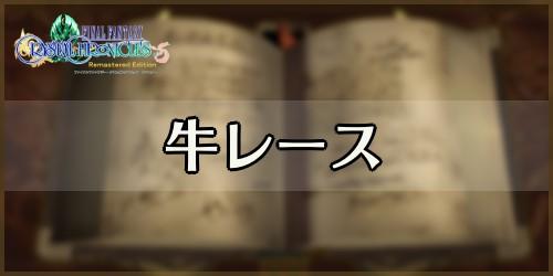 FFCC_アイキャッチ_牛レース