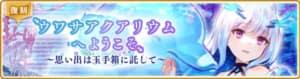 マギレコ_復刻水着桜子イベント_バナー