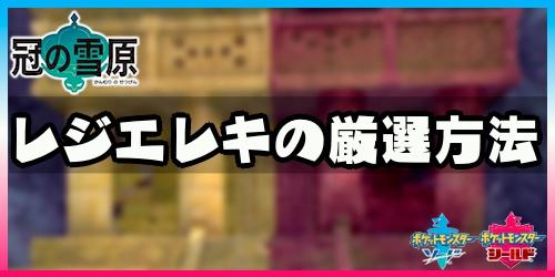 剣 盾 厳選 ポケモン ムゲンダイナ ムゲンダイナ厳選方法【ポケモン剣盾】