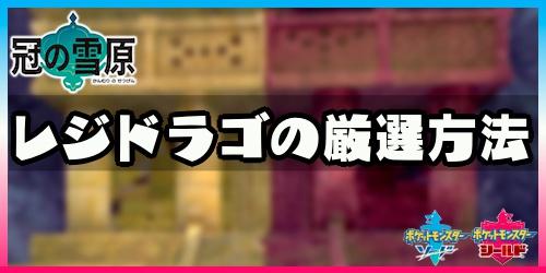 ミミッキュ ポケモン 剣 厳選 盾