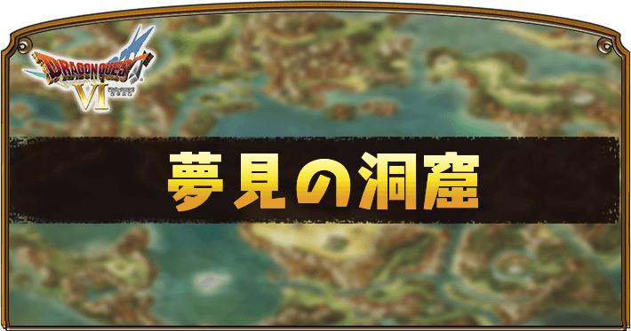 ドラクエ6_攻略チャート_夢見の洞窟