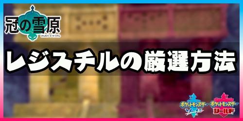ポケモン剣盾_レジスチル厳選_アイキャッチ
