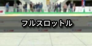 ミニ四駆_フルスロットルサーキット_アイキャッチ