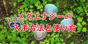 ポケモンGO_メガエナジー入手方法_アイキャッチ