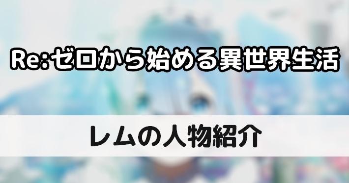 【リゼロ】</br> レムの声優・プロフ・キャラ情報