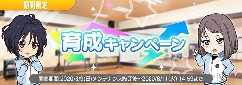 ナナオン_0809育成キャンペーン