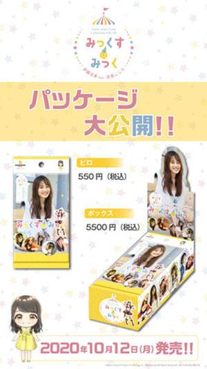 伊藤美来ちゃんのトレーディングカード『みっくす みっく』新情報 !!!