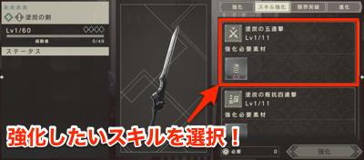 【リィンカネ】武器スキル強化のやり方と必要素材【ニーアリィンカーネーション】