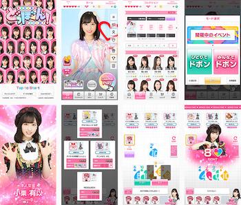 【AKB48のどっぼーん!ひとりじめ!】配信日・リリース日はいつ?事前登録情報