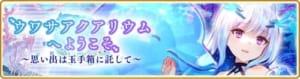 マギレコ_水着桜子イベント_バナー